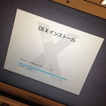 MacBook Airのクリーンインストール
