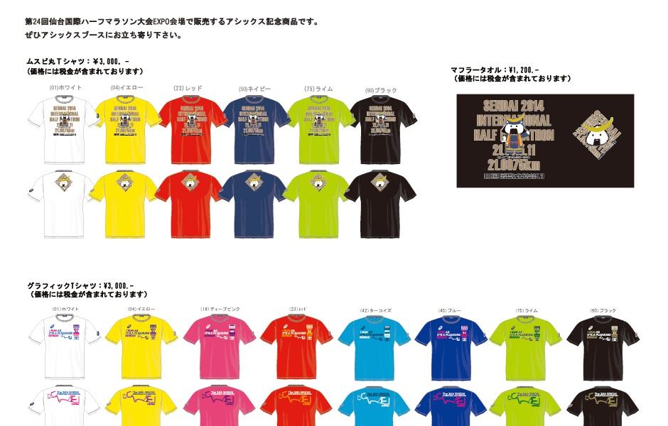 記念商品ラインナップ   asics.co.jp