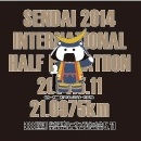 仙台国際ハーフマラソン(2014)の記念商品