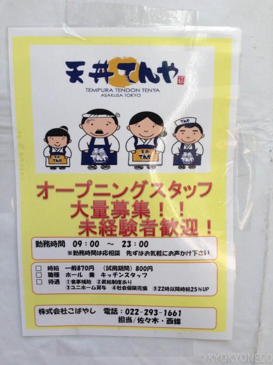 天丼てんやが仙台に来るー!