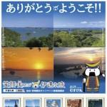 むすび丸オリジナルフレーム切手2014