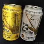 サッポロビール☆慶長遣欧使節400周年記念缶
