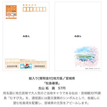 絵入り[寄附金付]地方版/宮城県 「松島春景」